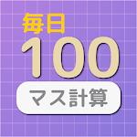 毎日1回100マス計算ー基礎計算トレーニング(ボケ防止にも) Icon