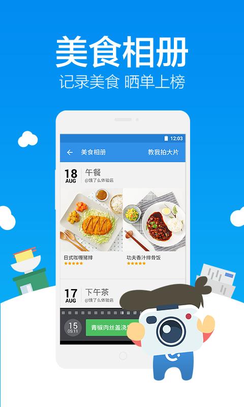 饿了么 - screenshot