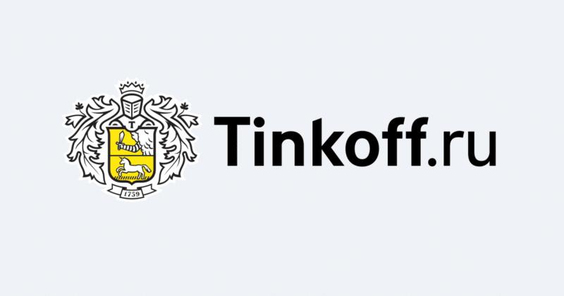 Брокерская компания Тинькофф Инвестиции