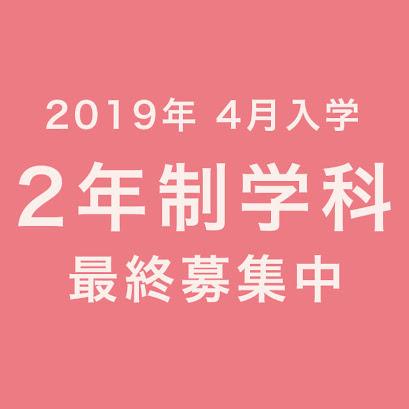 【入試情報】昼間部2年制学科2019年4月入学生の最終募集は3月31日(日)までとなります。