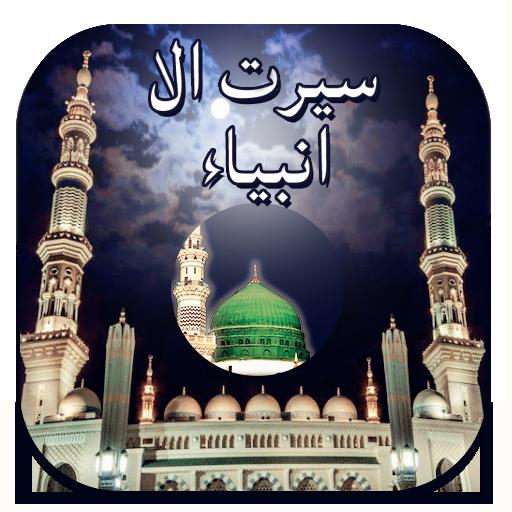 Seerat un Nabi (SAW) Urdu
