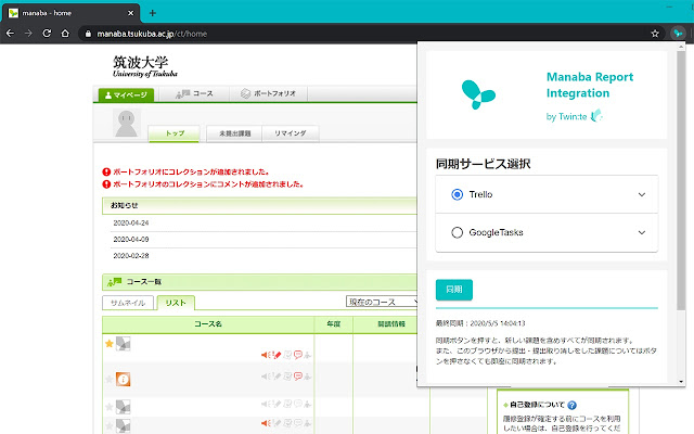 Manaba Report Integration by Twin:te