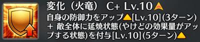 変化(火竜)[C+]