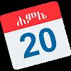 EthioEritrean Calendar
