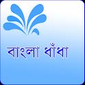 Bangla Dhadha~ ৩০০ বাংলা ধাঁধার সংগ্রহ icon
