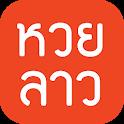 หวยลาว (lao lottery) - ตรวจหวยลาว เลขเด็ด icon