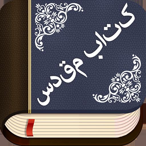 Bible in Persian