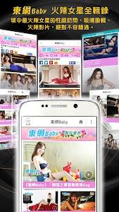 東網巨星 screenshot 4