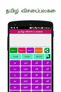 Tamil Keyboard screenshot 3