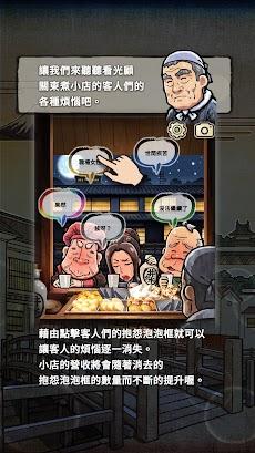 關東煮店人情故事2 ~穿越時空的關東煮店~のおすすめ画像3