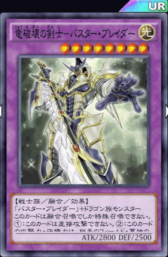 竜破壊の剣士バスター・ブレイダー