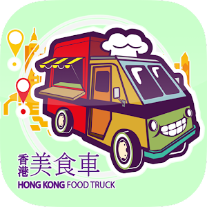 Hk food truck android apps on google play for Food truck design app