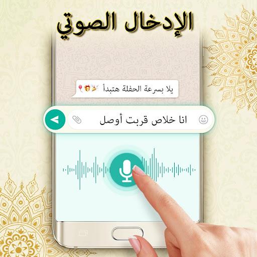 u062au0645u0627u0645 u0644u0648u062du0629 u0627u0644u0645u0641u0627u062au064au062d u0627u0644u0639u0631u0628u064au0629 - Tamam Arabic Keyboard 3.23.85 Screenshots 7
