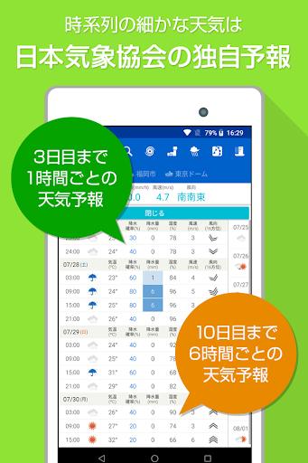tenki.jp u73feu5728u5730u306eu5929u6c17u30fbu6c17u6e29u3068u96e8u96f2u304cu308fu304bu308bu30a2u30d7u30eau3002u6c17u8c61u4e88u5831u58ebu306eu89e3u8aacu4ed8u304d 2.0.9 PC u7528 2