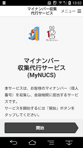 MyNUCS マイナンバー収集代行サービス