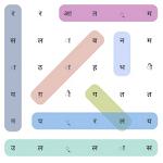 Hindi Word Search Game