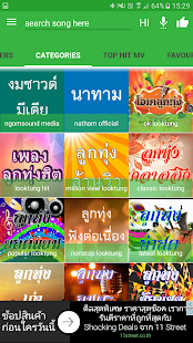 Thai Country Songs- screenshot thumbnail