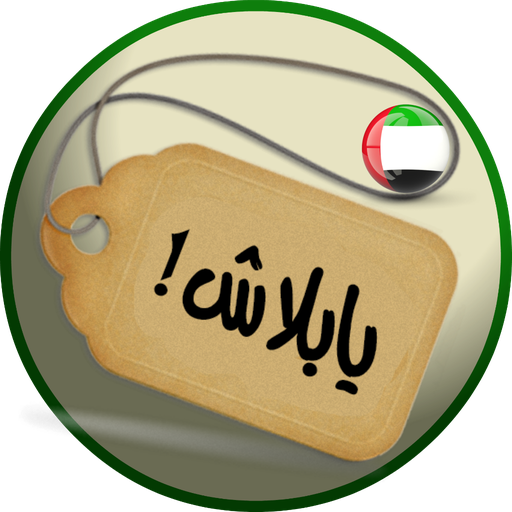 YaBalash! ( UAE Offers) file APK Free for PC, smart TV Download