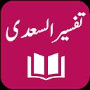 Tafseer As-Saadi - Quran Translation and Tafseer