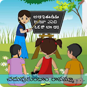 Telugu Kid stories and poems
