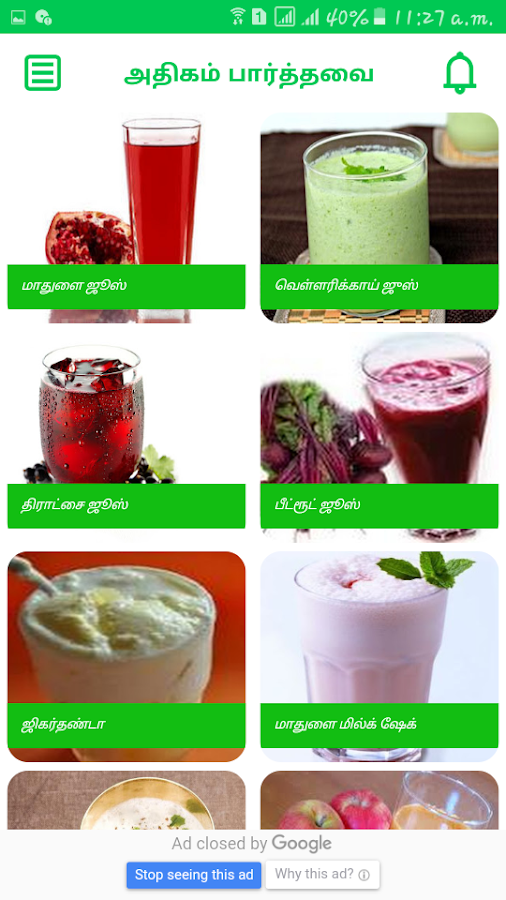 Healthy Juice Recipes in Tamil- screenshot