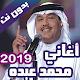 اغاني محمد عبده بدون انترنت 2019 Download on Windows