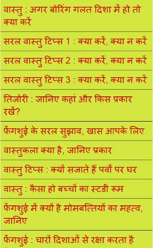 Vedic Vastu Shastra