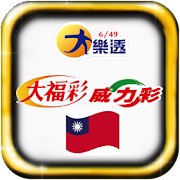 App 台灣樂透 Taiwan Lotto Free APK for Windows Phone