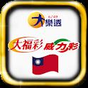 台灣樂透 Taiwan Lotto Free icon