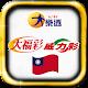 台灣樂透 Taiwan Lotto Android apk