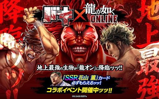 龍が如く ONLINE-シリーズ最新作、極道達の喧嘩バトル 2.3.1 screenshots 1