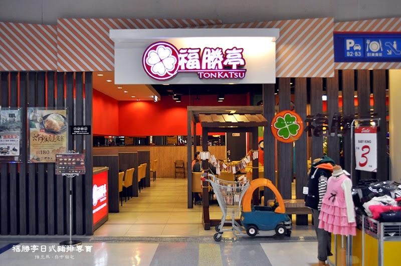 福勝亭日式豬排專賣文心店