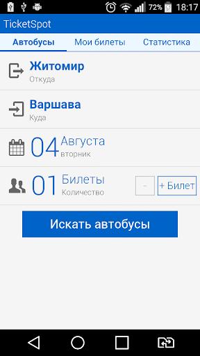 Автобусные билеты Украина