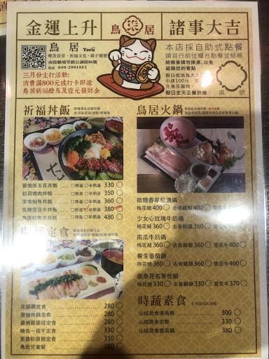 菜單更換了,原本想吃壽司和烏龍麵都沒有了!丼飯想多加一顆蛋都說不行!實在不是很推