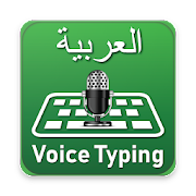 Arabic Voice Typing Keyboard with Speech to Text