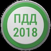 Билеты ПДД 2017 РФ icon