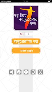 Inspirational StoriesIn Bangla screenshot 0