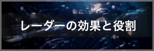 【アストロキングス】レーダーの効果と役割