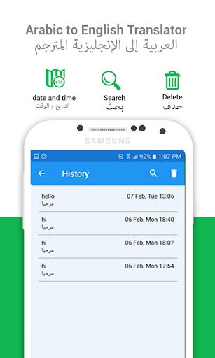Arabic English Translator 1.1.2 screenshots 4