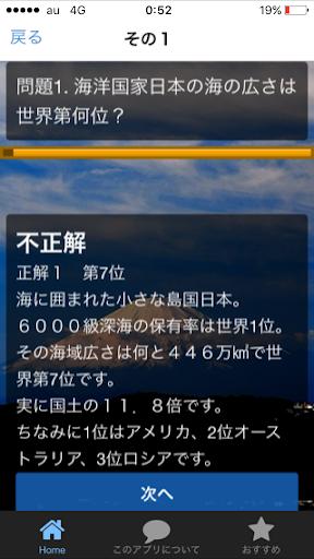 玩免費娛樂APP|下載びっくり!! 日本地理 雑学クイズ app不用錢|硬是要APP