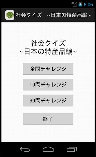 社会クイズ ~日本の特産品編~