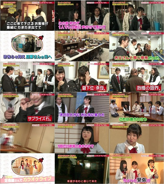 (TV-Variety)(720p) NGT48のにいがったフレンド! ep47 171204