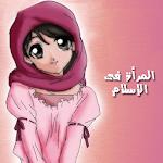 المرأة فى الإسلام Icon