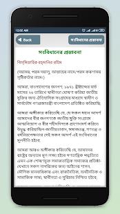 বাংলাদেশের সংবিধান ~ constitution of bangladesh for PC-Windows 7,8,10 and Mac apk screenshot 7