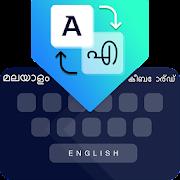 Malayalam Keyboard, English Malayalam Translator