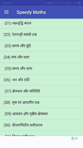 Speedy Railway Maths (Math Tricks) in Hindi screenshot 1