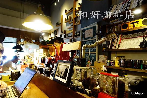 和。好珈琲店//你攝影系嗎?懷舊雜貨和風咖啡館