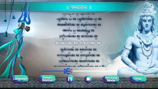 Chamakam rudram apps on google play screenshot image screenshot image fandeluxe Choice Image