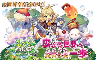 Screenshot of RPG ぷちっとくろにくる オンライン【アクション】
