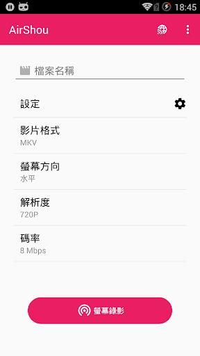 免費下載工具APP|AirShou app開箱文|APP開箱王